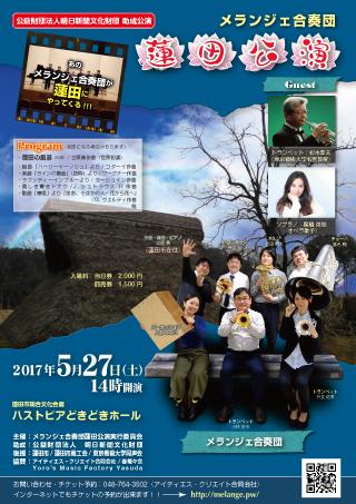 平成音楽大学トランペット科